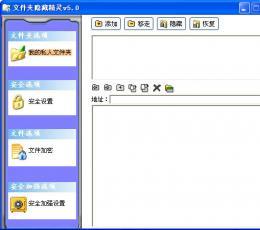 文件夹隐藏精灵 V5.0 绿色版