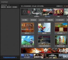 AK游戏盒V2.0.0.25 简体中文版