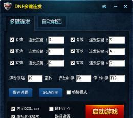 DNF多键连发下载_DNF多键连发V7.1免费绿色版下载