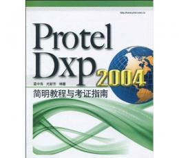 protel dxp2004(电路设计软件) 中文免费版