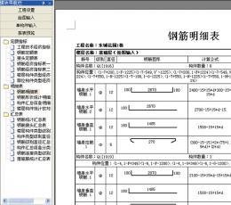 广联达预算软件 免费版