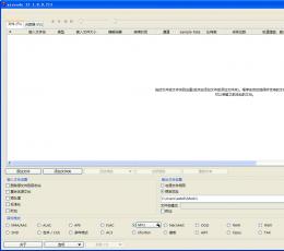 XRecode II(音频处理软件) V1.0.0.213 绿色中文版