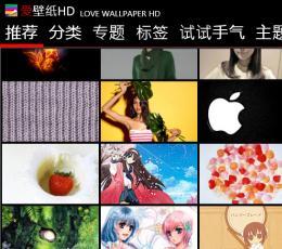 爱壁纸HD V3.0.6 官方安装版