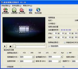 超级视频分割器 V2.20 官方版