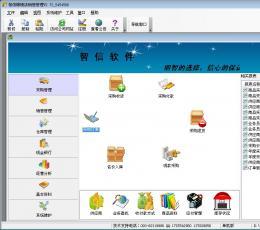 智信眼镜店销售管理软件 V2.76 简体中文版