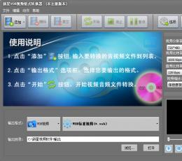 新星VOB视频格式转换器 V6.5.8.0 简体中文版