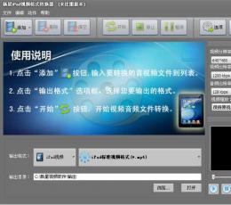 新星iPad视频格式转换器 V6.2.6.0 简体中文版