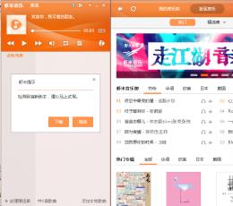 虾米音乐电脑版(虾米音乐网出品) V1.1.1.4191 Windows版
