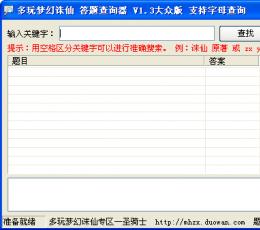梦幻诛仙答题器 V1.3 官方大众版