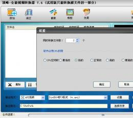 顶峰全能DVD和视频转换器 V7.6 官方版