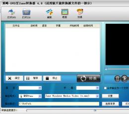 顶峰DVD至Zune转换器 V4.8 官方版