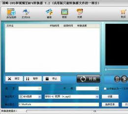 顶峰DVD和视频至MP4转换器 V7.3 官方版