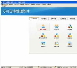 方可仓库管理软件 V9.5 简体中文