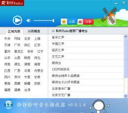 聆听网络收音机 V0.0.2 绿色版
