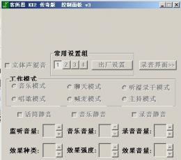客所思控制面板 KX-2传奇版