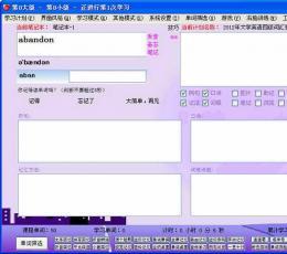 为爱背单词四级版 V5.7 免费版