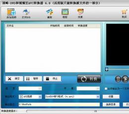 顶峰DVD和视频至AVI转换器 V7.1 官方版