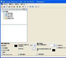 EXE Slide(幻灯片制作) V1.601 多国语言免费版