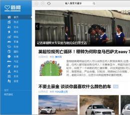 爱新闻 V1.01 官方版