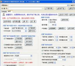 天音阿里巴巴数据采集软件 V1.28 绿色特别版