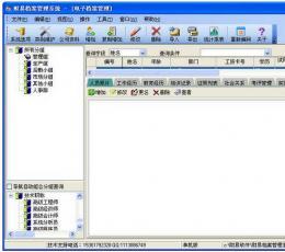 财易电子档案管理系统 V3.52 官方版