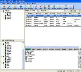 财易客户关系管理软件 V3.37 官方最新版