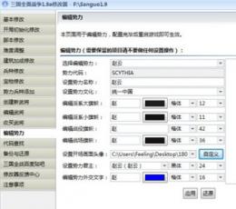 三国全面战争修改器 V3.4 多功能版