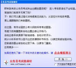 公务员考试指南针V8.2下载_公务员考试指南针