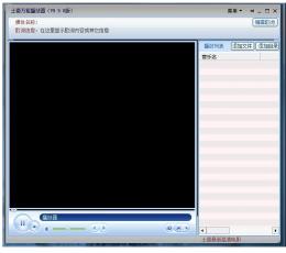 土豪万能高清播放器 V9.9.8 试用版