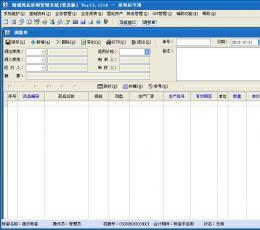 精诚餐饮管理系统 V13.1219 普及版