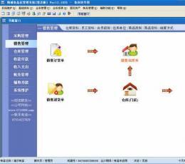 精诚食品销售系统 V13.0926 普及版