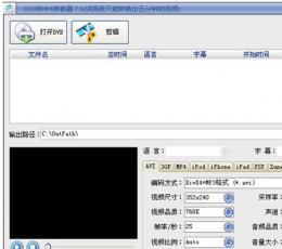 易杰DVD转MP4转换器 V8.2 官方版