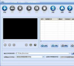 闪电MKV/AVI转换器 V8.2.0 共享版