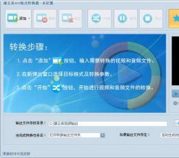 蒲公英AVI格式转换器 V1.7.5.0 共享版