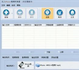 凡人iPhone视频转换器 V9.0.8.0 官方免费版