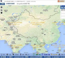 太乐谷歌地图下载器 V4.0 共享版