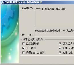 Realtek ALC 259声卡驱动