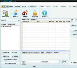 石青新浪微博推广软件 V1.3.5.10 免费版