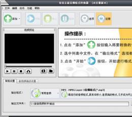 佳佳全能音频格式转换器 V8.0.8.0 共享版