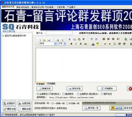 石青留言群发大师 V1.9.5.10 官方版