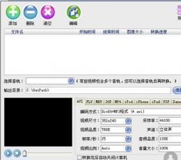 易杰TS视频转换器 V6.0 官方版