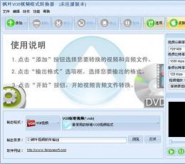 枫叶VOB视频格式转换器 V8.5.0.0 官方最新版