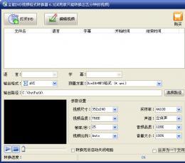 旭日全能DVD视频格式转换器 V6.3 共享版