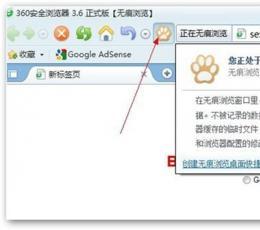 360无痕浏览器下载 V2.2 官方版