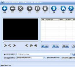 闪电iPhone视频转换器 V8.8.0 官方版