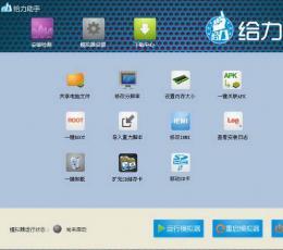 蓝手指给力助手下载_安卓模拟器辅助软件V1.2.0官方版下载