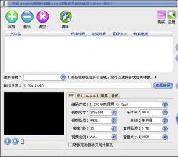 易杰手机3GP/MP4视频转换器 V11.6 官方版