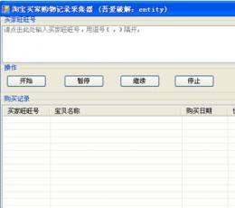 淘宝买家购物记录采集器 V1.0 绿色版