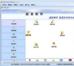 超易进销存软件 V3.21 免费版
