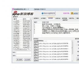新浪博客推广软件(全能型) V11.20 免费版